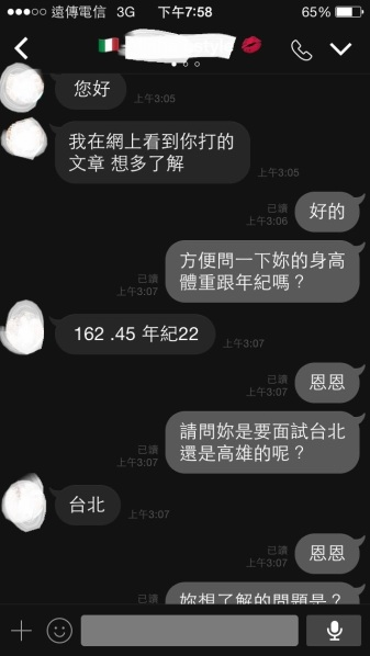台北威晶ALISA
